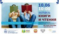 Фестиваль книги и чтения