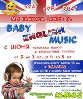 Пробное занятие по Baby-English music