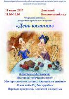 День вязания