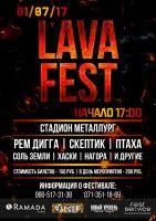 Лава Фест