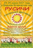Фестиваль славянской культуры «Русичи»