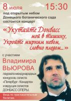 Концерт с участием Владимира Вьюрова