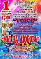 Отчетный концерт детской вокальной студии