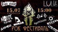 Рок-фестиваль