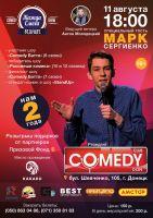 Comedy Show «Жажда Смеха» 2 года