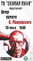 Вечер памяти Маяковского