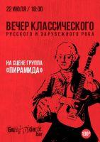 Вечер классического русского и зарубежного рока