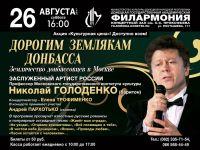 Дорогим землякам Донбасса…