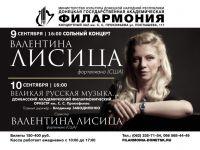 Великая русская музыка