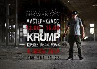 Мастер-Класс по KRUMP