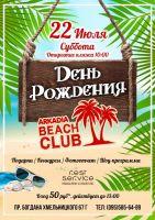 День Рождения Arkadia Beach Club