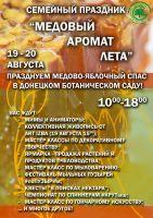 Празднование яблочно-медового спаса