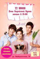 День Корейской Кухни