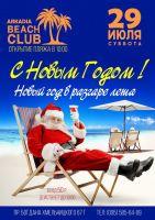 Новый Год в Arkadia Beach Club