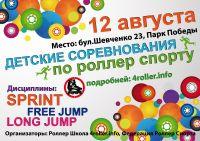 Детские соревнования по роллер спорту
