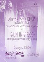 Антон Бессонов & SUN IN VIRGO