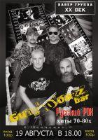 Рок-хиты 70-80х