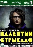 Кавер-вечер Валентина Стрыкало