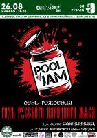 День Рождения группы Pool of Jam