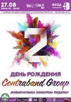 День рождения Contraband Group