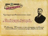 Показ документального фильма о Ханжонкове