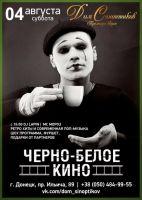 Черно-белое кино
