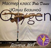 Мастер Класс Pole Dance Юлии Бозиной