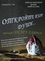 Вечер Омара Хаяма