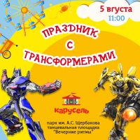 Праздник с Трансформерами