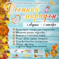 Осенний марафон Добрых дел
