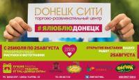 Я люблю Донецк!