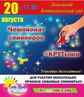 Чемпионат спиннеров КРУТыши
