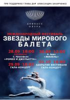 ЗВЕЗДЫ МИРОВОГО БАЛЕТА: Закрытие фестиваля. Гала-концерт