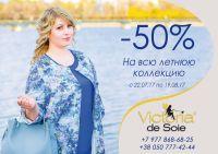 Летний SALE от Victoria de Soie -50%
