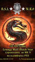 Соревнование по Mortal Kombat 9