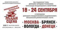 Первый международный театральный фестиваль малых форм «Мизансцена»