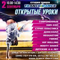 Открытые уроки в школе танцев TRANCE-DANCE