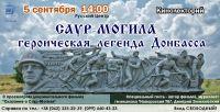 Саур-Могила - героическая легенда Донбасса