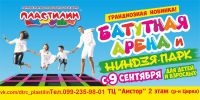 Открытие батутной арены для детей и взрослых