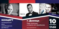 Концерт посвященный Дню Освобождения Донбасса