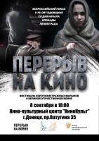 Фестиваль короткометражных фильмов о Великой Отечественной войне