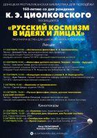 Русский космизм в идеях и лицах