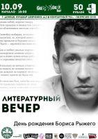 День рождения Бориса Рыжего (литературник)