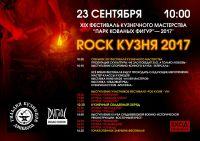 Фестиваль кузнечного мастерства