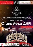Кастинг. Леди Донецкой Народной Республики - 2017