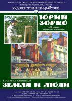 Выставка Юрия Зорко