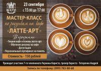 Мастер-класс по рисункам на кофе