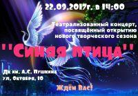 Открытие нового творческого сезона в ДК им. А.С. Пушкина