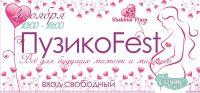 Пузиков Fest