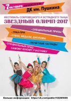Фестиваль современного и эстрадного танца